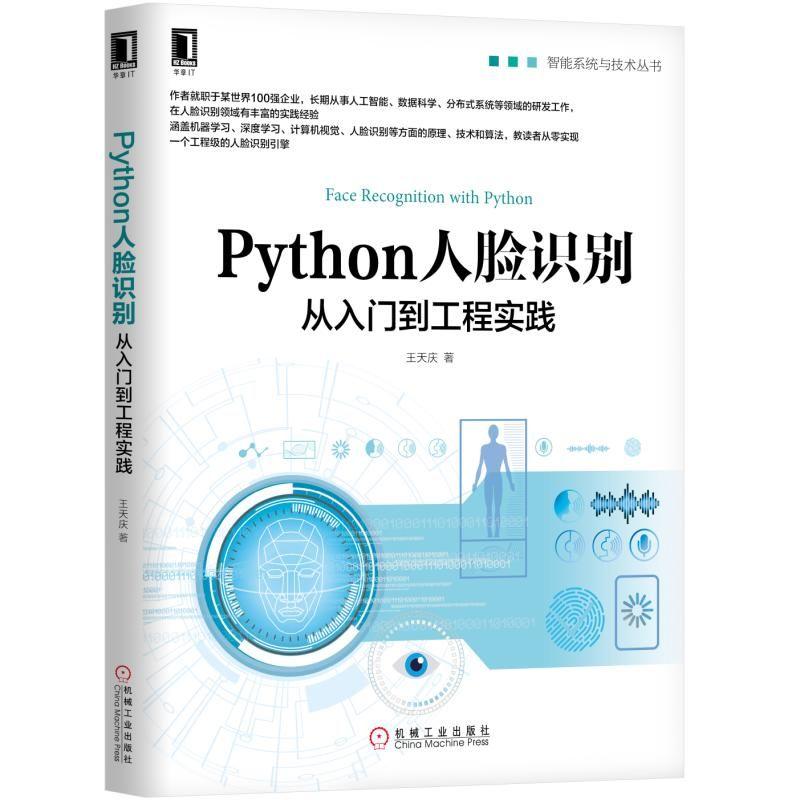 Python人脸识别:从入门到工程实践 世界100强企业资深AI工程师撰写,全面讲解人脸识别各项基础技术、原理和算法,从零实现工程级人脸识别引擎
