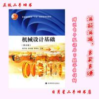【旧书二手书8成新】机械设计基础(第五版) 杨可桢 9787040192094 高等教育出版社【正版】