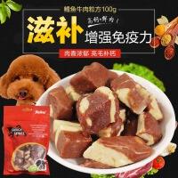 宠物犬狗零食鳕鱼牛肉粒方 100g/袋x3 包邮 驯犬亮毛补钙 湿粮