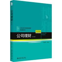 公司理财(第3版) 北京大学出版社