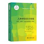 人类学的四大传统(新版)(人类学视野译丛)