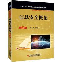 信息安全概论(第2版)/李剑/十三五国家重点出版物出版规划项目 机械工业出版社