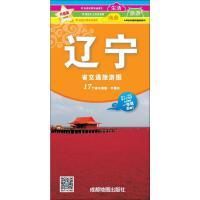 辽宁省交通旅游图 升级版 成都地图出版社
