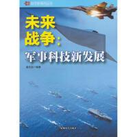 中小学生阅读系列之科学新导向丛书-未来战争军事科技新发展 9787546409306
