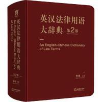 英汉法律用语大辞典 第2版 法律出版社