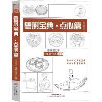 粤厨宝典・点心篇(升级版) 广东科学技术出版社