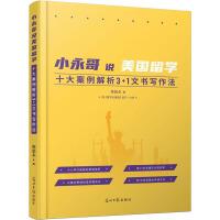 小永哥说美国留学 十大案例解析3+1文书写作法 光明日报出版社