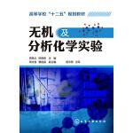 无机及分析化学实验(贾佩云)