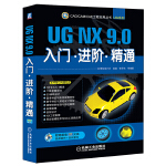 UG NX 9.0入门 进阶 精通