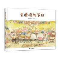 明天原创图画书-秦文君温暖绘本-香喷喷的节日