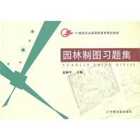 园林制图习题集(高职) 夏振平 主� 9787109127593