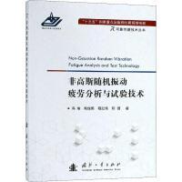 非高斯随机振动疲劳分析与试验技术 国防工业出版社