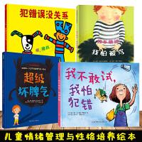 儿童情绪管理与性格培养绘本全4册 超级坏脾气+我不敢说我怕被骂+我不敢试我怕犯错+犯错误没关系幼儿园小中大班故事书养成