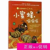 【二手旧书九成新自然】小蜜蜂.嗡嗡嗡 /[英]亚历克斯・伍尔夫 安