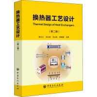 换热器工艺设计(第2版) 中国石化出版社