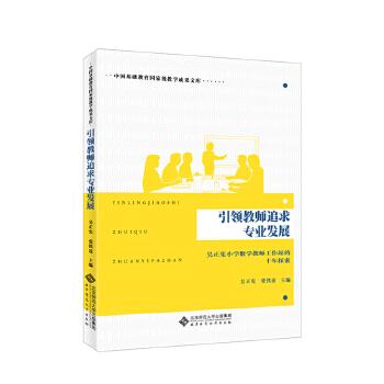 引领教师追求专业发展——吴正宪小学数学教师工作站的十年探索