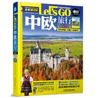 中欧旅行Let's Go(第二版)