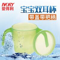 水杯儿童PP塑料材质双耳杯150ml宝宝喝水杯饮水杯AF-109AD 颜色随机