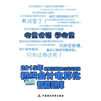 (2015年)会计从业资格考试智能题库:电算化 会计从业资格考试教材北京编委会 9787509561430