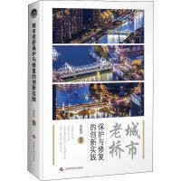 城市老桥保护与修复的创新实践 上海科学技术出版社