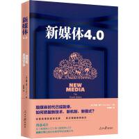 新媒体4.0 人民日报出版社
