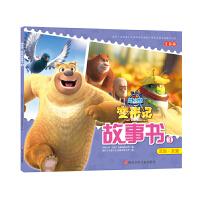 熊出没变形记故事书3