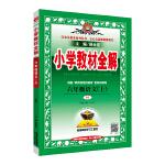 2019秋 小学教材全解 六年级语文上 人教版(RJ版)