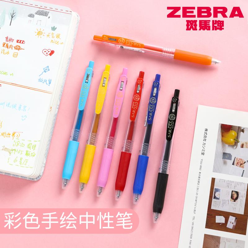 日本斑马ZEBRA JJ15 彩色中性笔啫喱笔 JJB15按动中性水笔0.7mm