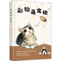 彩铅萌宠绘 华中科技大学出版社
