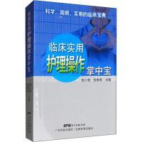 临床实用护理操作掌中宝 广东科技出版社