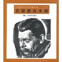 【新书店正版】苏联黑白木刻 -- 外国黑白木刻精品库 刘新 广西美术出版社 9787807467670