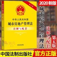 中华人民共和国城市房地产管理法注解与配套(第五版)2020新版 中国法制出版社