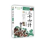 你一定要读的中国经典(拓展阅读本)《三十六计》