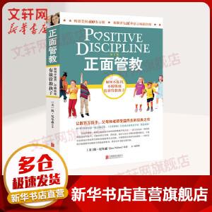 正面管教(修订版) 北京联合出版公司