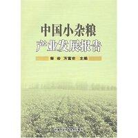 中国小杂粮产业发展报告