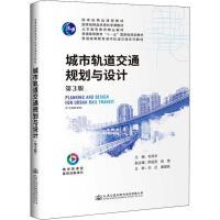 城市轨道交通规划与设计 第3版 人民交通出版社