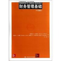 财务管理基础(第14版)(工商管理经典译丛 会计与财务系列) 布洛克,王静 9787300186566