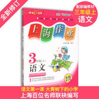 上海作业 语文 3/三年级上 钟书正版辅导书 学期上册 上海地区新课标必备辅导书