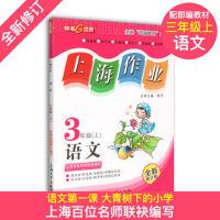 上海作业 部编版 语文 3年级上/三年级第一学期 语文 3语上 钟书金牌上海地区新课标小学教辅读物课外资料书课后练习讲解提高