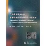 [二手旧书9成新]飞秒激光固体材料表面微纳结构制备及其功能特性陶海岩、宋晓伟、林景全、薛磊 9787118112160