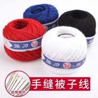 缝被子线家用线球绣花手缝纫线传统粗线缝衣手工针线棉线70米