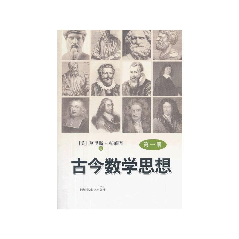 古今数学思想(第一册)