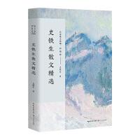 史铁生散文精选(名家散文典藏・彩插版)