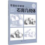 零基础学素描――石膏几何体