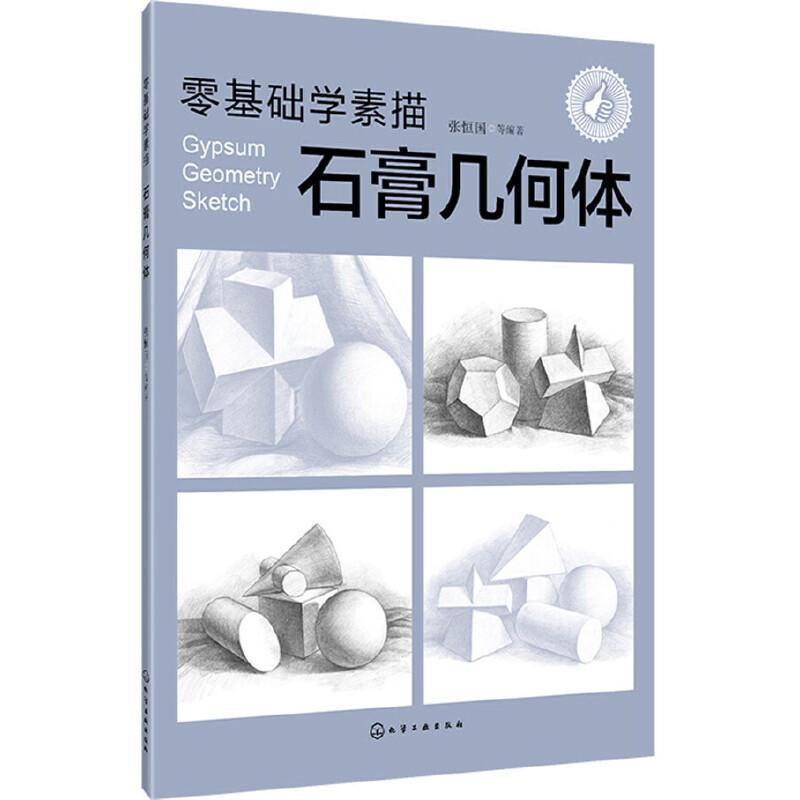 零基础学素描——石膏几何体 素描基础教程,素描入门