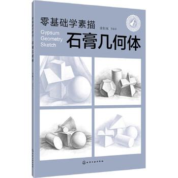 石膏几何体(pdf+txt+epub+azw3+mobi电子书在线阅读下载)