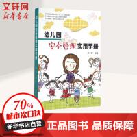 幼儿园安全管理实用手册 苏晖 主编