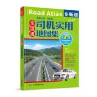 全国通司机实用地图集 全新版 中国地图出版社