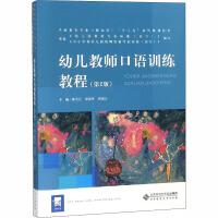 幼儿教师口语训练教程(第2版) 北京师范大学出版社