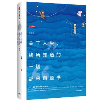 关于人生,我所知道的一切都来自童书(pdf+txt+epub+azw3+mobi电子书在线阅读下载)